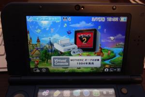 3DSで『MOTHER2』が配信開始されたのでダウンロード!ところで『MOTHER4』ってどうなってるの?