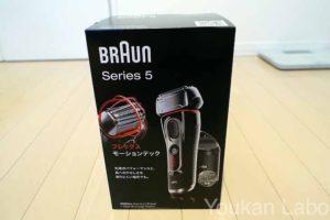 ブラウン シリーズ5 5090CC購入レビュー!1万円で買える自動洗浄電気シェーバー!